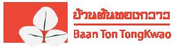 Baan Ton Tong Kwao หอพักหญิงบ้านต้นทองกวาว เชียงใหม่